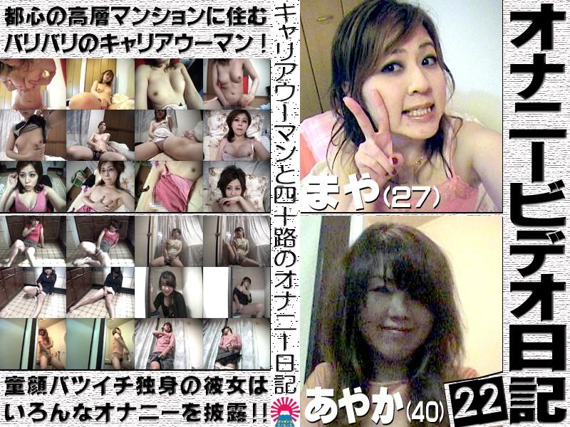 【剛毛オナ無料】トイレにて、剛毛の熟女のローター無料動画像。オナニービデオ日記(22)~美人キャリアウーマン27歳&童顔四十路熟女の私生活