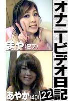 オナニービデオ日記(22)〜美人キャリアウーマン27歳&童顔四十路熟女の私生活 ダウンロード