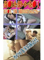 「盗○!公衆トイレ売○(1) ~女子○生、主婦、掃除のおばちゃんまでも…」のパッケージ画像