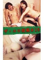 (parat00812)[PARAT-812] ザ・エロ投稿(19)〜友達同士の女子大生2人と3P ダウンロード