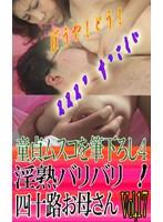 (parat00814)[PARAT-814] 淫熟バリバリ!四十路お母さん 〜爆乳美熟妻41才が童貞筆下ろし ダウンロード