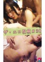 ザ・エロ投稿(20)〜20cm巨根で19歳美少女を串刺し姦
