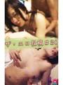 ザ・エロ投稿(20)~20cm巨根で19歳美少女を串刺し姦