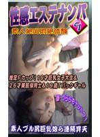 (parat00816)[PARAT-816] 街頭シ○ウトナンパ!キレイなお姉さん、性感マッサージ受けてみませんか?(9) ダウンロード