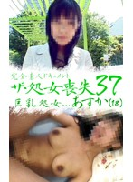 ザ・処女喪失(37)〜現役女子大生の巨乳処女あすか18歳 ダウンロード