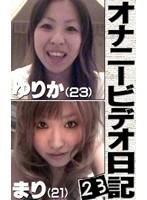 オナニービデオ日記(23)〜ホテル滞在中の上京娘23歳&半同棲中のラブラブ娘21歳の私生活 ダウンロード
