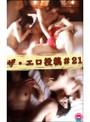 ザ・エロ投稿(21)~ご無沙汰熟女!友達同士4Pファック