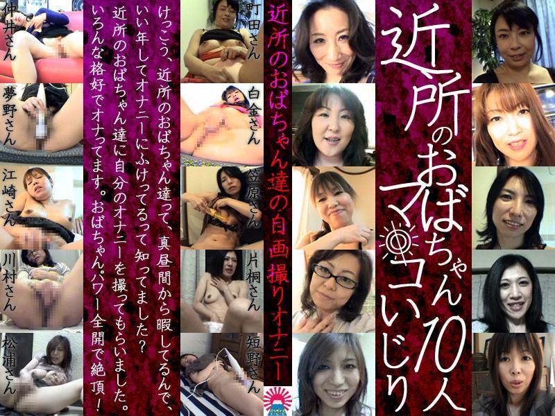 淫乱の熟女、町田ゆかり出演のローター無料動画像。近所のおばちゃん10人マ○コいじり