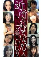 (parat00835)[PARAT-835] 近所のおばちゃん10人マ○コいじり ダウンロード