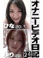 オナニービデオ日記(24)〜電マ大好き美少女20歳&実家暮らしの美形娘23歳の私生活 ダウンロード