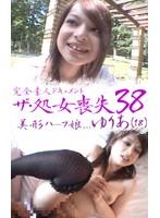 ザ・処女喪失(38)?美形ハーフ娘・ゆりあ18歳