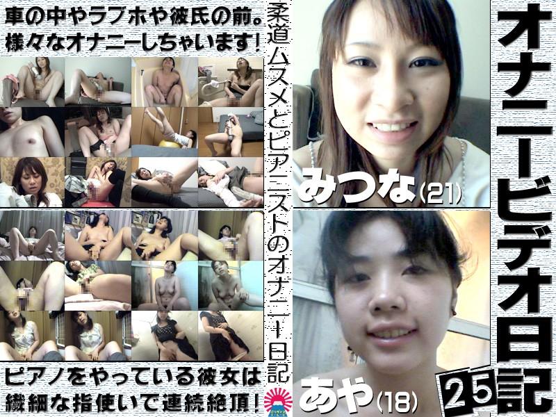 ローター無料ロリ動画像。オナニービデオ日記(25)~身長152cmのエッチ娘21歳&激しいのが大好きな絶頂娘18歳の私生活