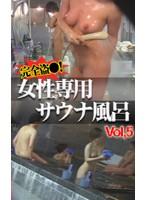 完全盗○!女性専用サウナ風呂!(5) ダウンロード