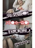 スト○カー盗○!30代女医の暴かれた院内SEX ダウンロード