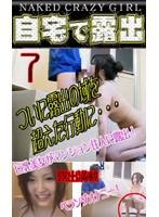 自宅で露出!?見せたがる女たち(7)〜巨乳美女がマンション住人に露出!べランダオナニー!