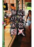 (parat00879)[PARAT-879] 完全盗○!海の家(1)〜女子更衣室から和式トイレまで ダウンロード