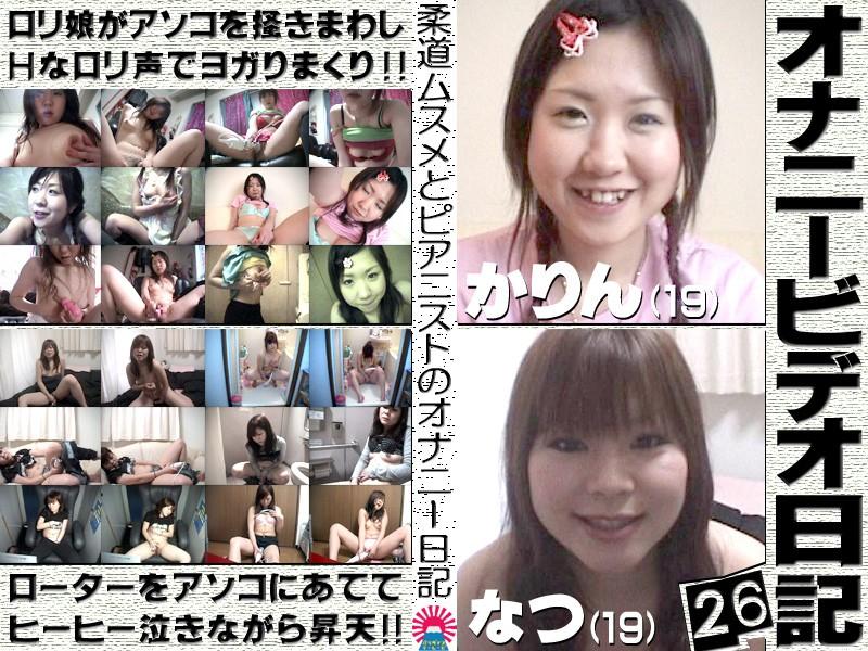 自宅にて、ロリのギャルのローター無料美少女動画像。オナニービデオ日記(26)~小○生級ロリ娘19歳&ムッチリエロ体型娘19歳の私生活