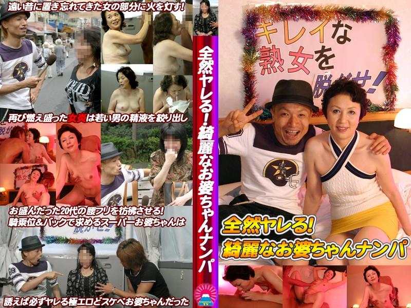 セレブの熟女、持田涼子出演のナンパ無料動画像。全然ヤレる!