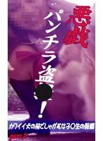 悪戯パンチラ盗○!?カワイイ犬の前でしゃがむ女子○生の股間 Part.2
