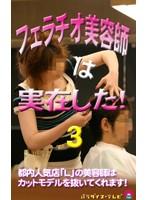 フェラチオ美容師は実在した!(3)〜…