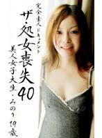 ザ・処女喪失(40)〜美人女子大生みのり19歳 ダウンロード