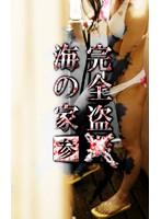 「完全盗○!海の家(3)~女子更衣室から和式トイレまで」のパッケージ画像