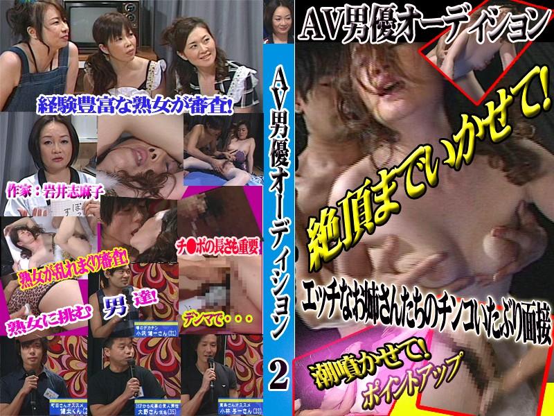 人妻のsex無料熟女動画像。エッチなお姉さんたちのチンコいたぶり面接 岩井志麻子のAV男優オーディション
