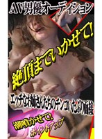 エッチなお姉さんたちのチンコいたぶり面接 岩井志麻子のAV男優オーディション ダウンロード