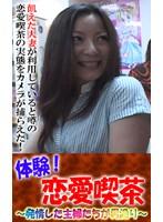 (parat00910)[PARAT-910] 体験!恋愛喫茶〜発情した主婦たちが男漁り ダウンロード