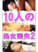 10人の処女喪失(2) ダウンロード