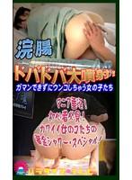 (parat00913)[PARAT-913] 浣腸ドバドバ大噴射!ガマンできずにウ○コしちゃう女の子たち ダウンロード