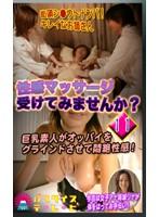 街頭シ○ウトナンパ!キレイなお姉さん、性感マッサージ受けてみませんか?(11) ダウンロード
