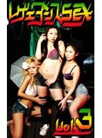 悩殺!レゲエダンスSEX(3)〜美人ダンサーのスーパー腰フリMAX ダウンロード