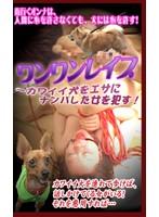 ワンワンレ○プ〜カワイイ犬をエサにナンパした女を犯す! ダウンロード