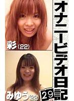 オナニービデオ日記(29)〜103cm爆乳娘&恥ずかしがり美少女の私生活 ダウンロード