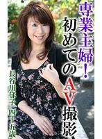 (parat00941)[PARAT-941] 専業主婦!初めてのAV撮影(1) ダウンロード
