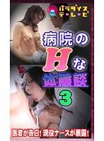 病院のHな体験談(3) ダウンロード