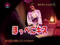 噂の耳かきエステティシャン(2) ~お店で口説いてドコまでヤレる!? 24