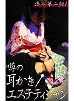 「噂の耳かきエステティシャン(2) 〜お店で口説いてドコまでヤレる!?」のパッケージ画像