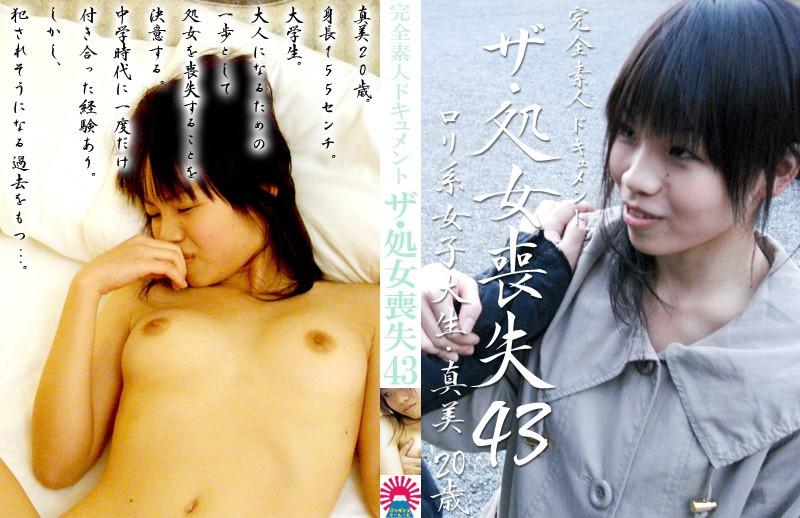 ザ・処女喪失(43)〜ロリ系女子大生・真美20歳