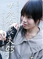 ザ・処女喪失(43)〜ロリ系女子大生・真美20歳 ダウンロード