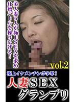 極上イケメンチンポ争奪!人妻SEXグランプリ(2)