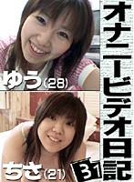オナニービデオ日記(31)〜28歳・元N○K女子アナ&21歳・エッチ大好き女子大生の私生活 ダウンロード