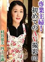 専業主婦!初めてのAV撮影(3)