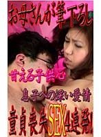 「お母さんが筆下ろし 童貞喪失SEX4連発!」のパッケージ画像