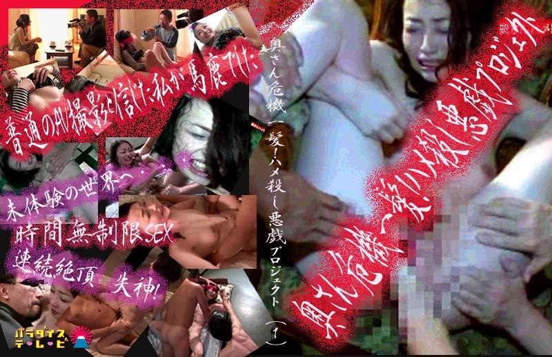 【本日の人妻熟女動画】人妻の絶頂無料熟女動画像。奥さん危機一髪!