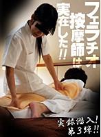 (parat00996)[PARAT-996] フェラチオ按摩師は実在した!(3) 〜某ホテルの美人按摩師は宿泊客を抜いてくれます! ダウンロード