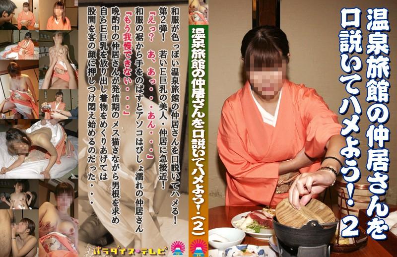 (parat01006)[PARAT-1006] 温泉旅館の仲居さんを口説いてハメよう!(2) ダウンロード