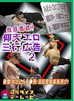 徹底追跡!仰天エロ三行広告(2)?超非道!女を金で競り落とす人身売買!?