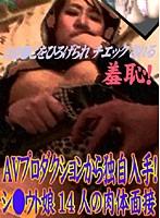 (parat01030)[PARAT-1030] AVプロダクションから独自入手!シ●ウト娘14人の肉体面接 Part.1 ダウンロード